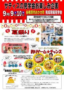 お楽しみレター9月可児ポスティング_01
