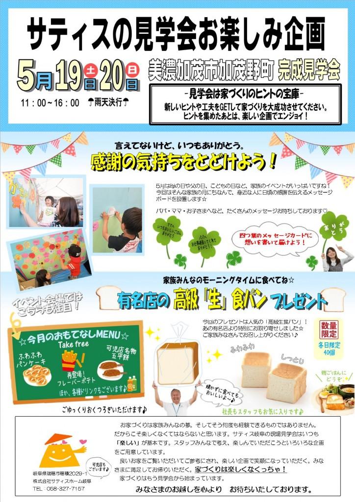 お楽しみレター5月(可児)