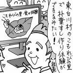 gif-comic029thum