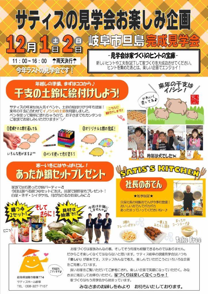 お楽しみレター11月(岐阜)