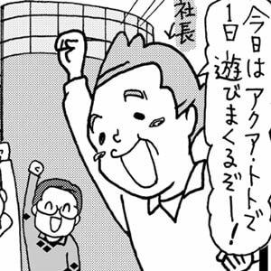 gif-comic033thum