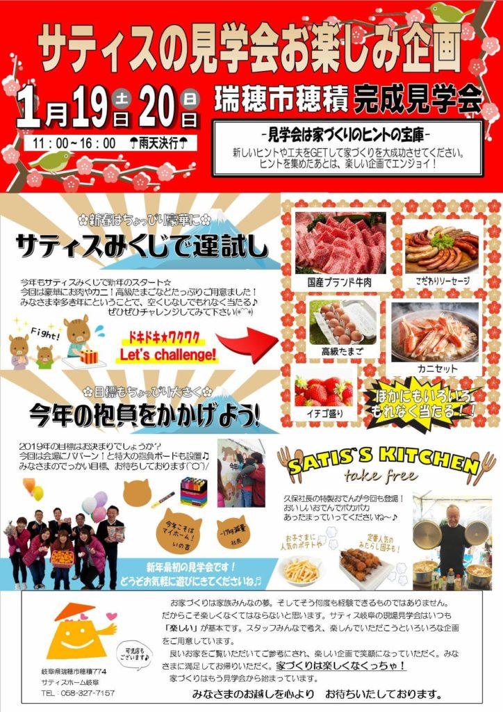 お楽しみレター1月(岐阜)