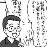 gif-comic044thum