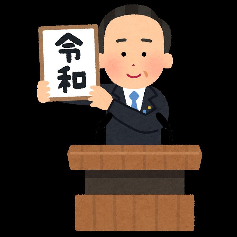gengou_happyou_reiwa_kakageru