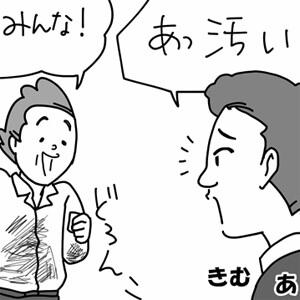 gif-comic052thum
